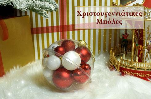 Νέα Χριστουγεννιάτικη σειρά